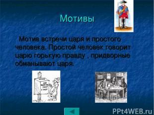 Мотивы Мотив встречи царя и простого человека. Простой человек говорит царю горь