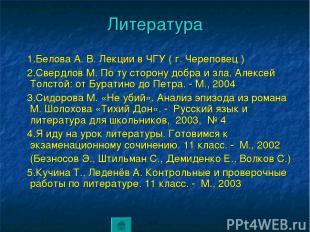 Литература 1.Белова А. В. Лекции в ЧГУ ( г. Череповец ) 2.Свердлов М. По ту стор