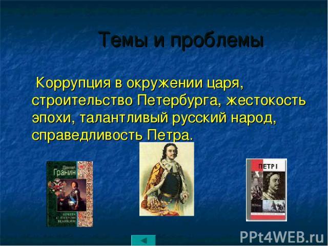 Темы и проблемы Коррупция в окружении царя, строительство Петербурга, жестокость эпохи, талантливый русский народ, справедливость Петра.