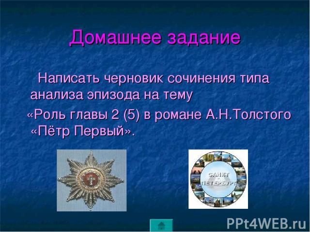 Домашнее задание Написать черновик сочинения типа анализа эпизода на тему «Роль главы 2 (5) в романе А.Н.Толстого «Пётр Первый».
