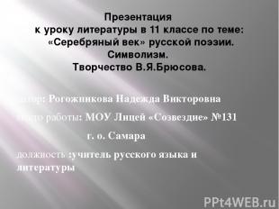 Презентация к уроку литературы в 11 классе по теме: «Серебряный век» русской поэ
