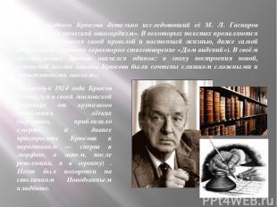 Манеру позднего Брюсова детально исследовавший её М. Л. Гаспаров назвал «академи