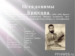 Гармодий Даров, В. И. А. К. К. К. Л. Р. Латник М. М. П. Маслов, В. А. Москвитяни