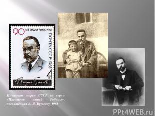 Почтовая марка СССР из серии «Писатели нашей Родины», посвящённая В. Я. Брюсову,
