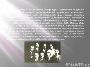 Символизм - одна из влиятельных литературных группировок на рубеже XIX и XX вв.