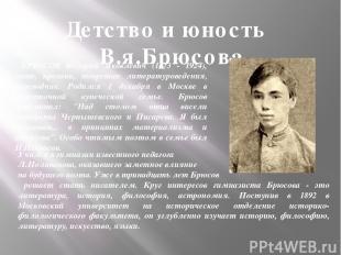 БРЮСОВ Валерий Яковлевич (1873 - 1924), поэт, прозаик, теоретик литературоведени