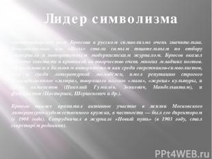 Организаторская роль Брюсова в русском символизме очень значительна. Возглавляем