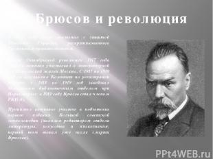 Брюсов и революция В 1917 году поэт выступил с защитой Максима Горького, раскрит