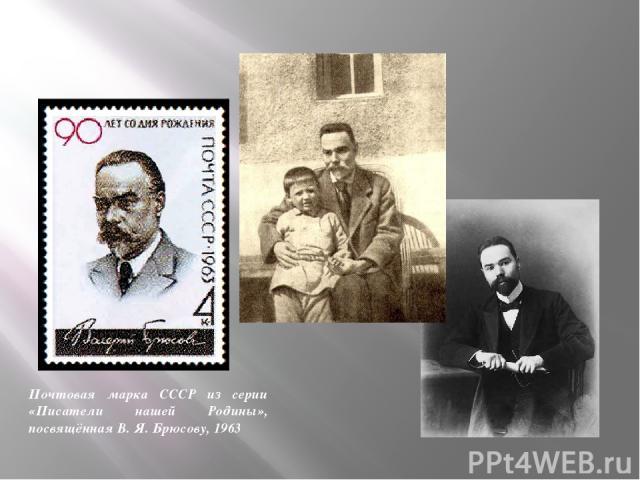 Почтовая марка СССР из серии «Писатели нашей Родины», посвящённая В. Я. Брюсову, 1963