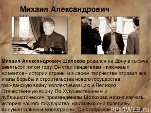 Михаил Александрович Шолохов Михаил Александрович Шолохов родился на Дону в тыся