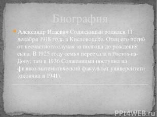 Биография Александр Исаевич Солженицын родился 11 декабря 1918 года в Кисловодск