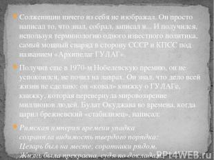 Солженицин ничего из себя не изображал. Он просто написал то, что знал, собрал,