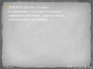 ЛЕВ РЕГЕЛЬСОН: «Смерть Солженицына – это психологическое завершение советчины –
