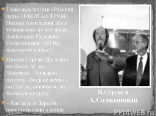 Глава издательств «Русский путь» НИКИТА СТРУВЕ: Никита Алексеевич, Вы в течение