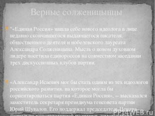 """""""«Единая Россия» нашла себе нового идеолога в лице недавно скончавшегося выдающе"""
