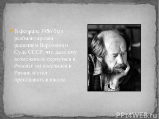 В феврале 1956 был реабилитирован решением Верховного Суда СССР, что дало ему во