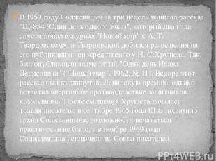 """В 1959 году Солженицын за три недели написал рассказ """"Щ-854 (Один день одного зэ"""