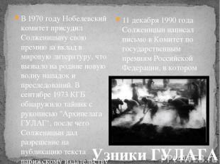 В 1970 году Нобелевский комитет присудил Солженицыну свою премию за вклад в миро