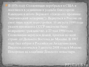 В 1976 году Солженицын перебрался в США и поселился в уединении в усадьбе близ г