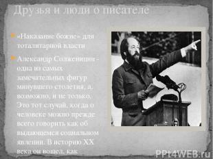 Друзья и люди о писателе «Наказание божие» для тоталитарной власти Александр Сол