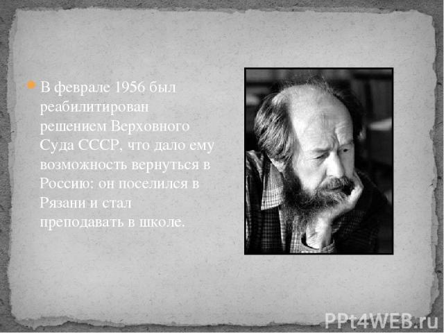 В феврале 1956 был реабилитирован решением Верховного Суда СССР, что дало ему возможность вернуться в Россию: он поселился в Рязани и стал преподавать в школе.