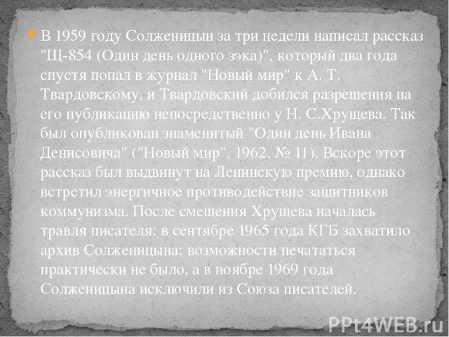 В 1959 году Солженицын за три недели написал рассказ