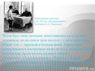 Чехов был очень веселым, неистощимым на выдумки человеком, но на самом деле весе
