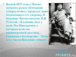 Весной 1897 года у Чехова началось резкое обострение туберкулезного процесса, да