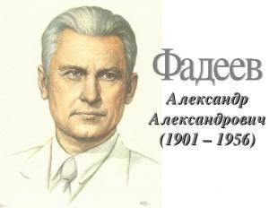Александр Александрович (1901 – 1956)