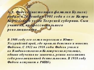 А.А. Фадеев (настоящая фамилия Булыга) родился 24 декабря 1901 года в селе Кимры