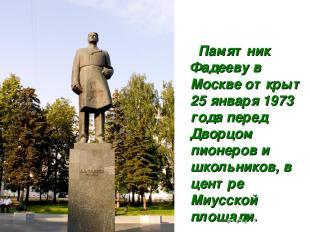Памятник Фадееву в Москве открыт 25 января 1973 года перед Дворцом пионеров и шк