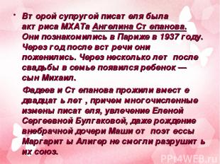 Второй супругой писателя была актриса МХАТа Ангелина Степанова. Они познакомилис