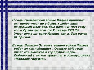 Вгоды гражданской войны Фадеев принимал активное участие вбоевых действиях на