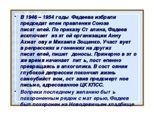 В 1946 – 1954 годы Фадеева избрали председателем правления Союза писателей. По п