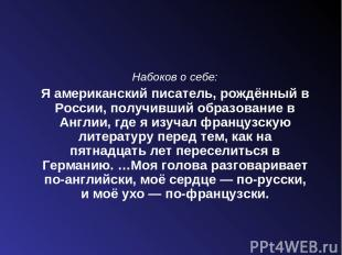 Набоков о себе: Я американский писатель, рождённый в России, получивший образова