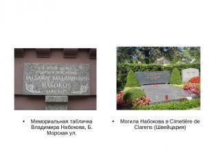 Мемориальная табличка Владимира Набокова, Б. Морская ул. Могила Набокова в Cimet