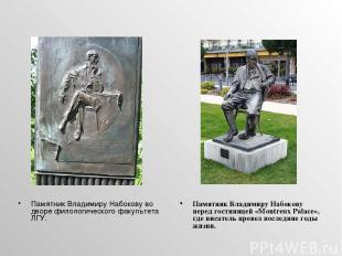 Памятник Владимиру Набокову во дворе филологического факультета ЛГУ. Памятник Вл