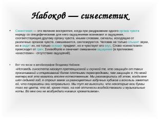 Набоков— синестетик Синестезия— это явление восприятия, когда при раздражении