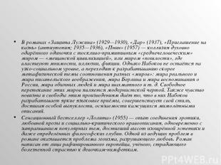 В романах «Защита Лужина» (1929—1930), «Дар» (1937), «Приглашение на казнь» (ант