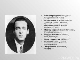 Имя при рождении: Владимир Владимирович Набоков Псевдонимы: В. Сирин, Вивиан Дар