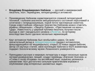 Влади мир Влади мирович Набо ков — русский и американский писатель, поэт, перев