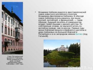 Санкт-Петербургский музей В.В.Набокова. Музей размещается в доме, который прин
