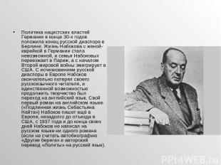 Политика нацистских властей Германии в конце 30-х годов положила конец русской д