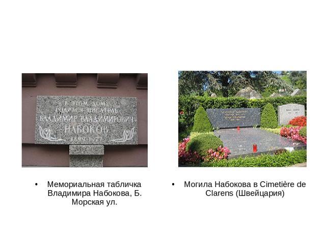 Мемориальная табличка Владимира Набокова, Б. Морская ул. Могила Набокова в Cimetière de Clarens (Швейцария)