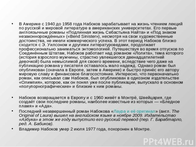 В Америке с 1940 до 1958 года Набоков зарабатывает на жизнь чтением лекций по русской и мировой литературе в американских университетах. Его первые англоязычные романы «Подлинная жизнь Себастьяна Найта» и «Под знаком незаконнорождённых» («Bend Sinis…