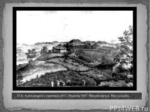 П.А. Александров с оригинала И.С. Иванова 1837. Михайловское. Вид усадьбы.