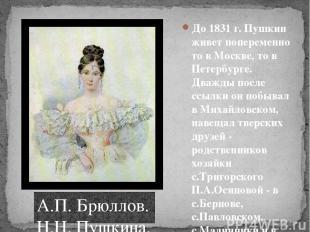 До 1831 г. Пушкин живет попеременно то в Москве, то в Петербурге. Дважды после с