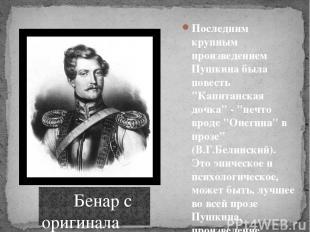 """Последним крупным произведением Пушкина была повесть """"Капитанская дочка"""" - """"нечт"""
