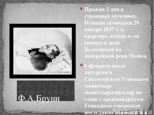 Прожив 2 дня в страшных мучениях, Пушкин скончался 29 января 1837 г. в квартире,