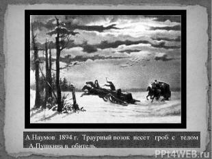 А.Наумов 1894 г. Траурный возок несет гроб с телом А.Пушкина в обитель.